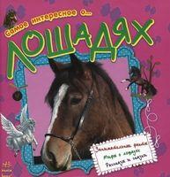 Самое интересное о лошадях