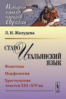 Староитальянский язык. Фонетика. Морфология. Хрестоматия текстов XIII-XIV вв