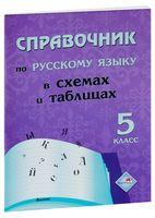 Справочник по русскому языку в схемах и таблицах. 5 класс