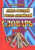 Англо-русский, русско-английский словарь. 220 тысяч слов