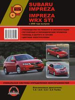 Subaru Impreza / Subaru Impreza WRX STI с 2008 г. Руководство по ремонту и эксплуатации