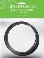 Проволока для плетения (5 м; черная)