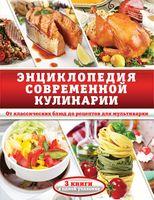 Энциклопедия современной кулинарии. От классических блюд до рецептов для мультиварки (Комплект из 3-х книг)
