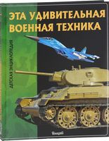 Эта удивительная военная техника. Детская энциклопедия