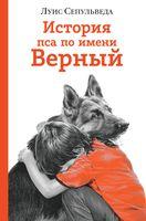 История пса по имени Верный