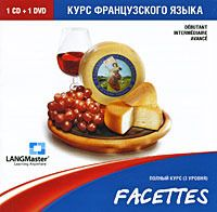 Facettes. Курс французского языка. Полный курс