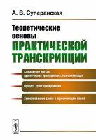 Теоретические основы практической транскрипции (м)