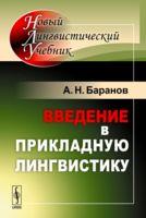 Введение в прикладную лингвистику (м)