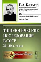 Типологические исследования в СССР. 20-40-е годы