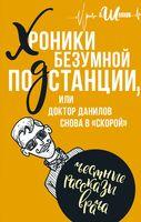 """Хроники безумной подстанции, или доктор Данилов снова в """"скорой"""""""