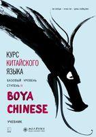 """Курс китайского языка """"Boya Chinese"""". Базовый уровень. Ступень 2"""