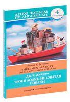 Трое в лодке, не считая собаки. Уровень 4 (м)