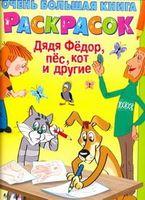 Дядя Федор, пес, кот и другие. Очень большая книга раскрасок