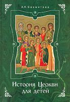 История Церкви для детей