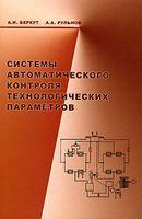 Системы автоматического контроля технологических параметров