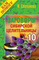 Заговоры сибирской целительницы - 10