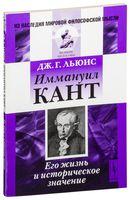 Иммануил Кант. Его жизнь и историческое значение