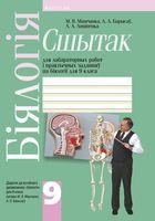 Сшытак для практычных заданняў і лабараторных работ па біялогіі для 9 класа
