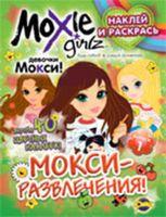 Moxie Girlz. Выпуск 1. Мокси-развлечения!