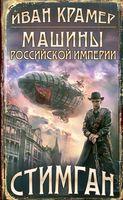 Машины Российской Империи