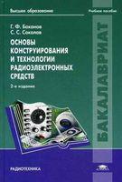 Основы конструирования и технологии радиоэлектронных средств