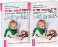 Первая помощь детям. Справочник для родителей. Комплект из 2 одинаковых книг