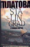 Stalingrad. Станция метро
