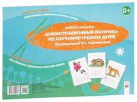Демонстрационный материал по обучению грамоте детей