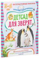 Детсад для зверят. Интерактивная книжка с наклейками