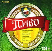Пиво - это тема