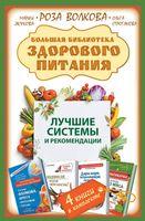 Большая библиотека здорового питания. Лучшие системы и рекомендации (Комплект из 4-х книг)