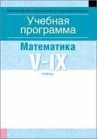 Учебная программа для учреждений общего среднего образования с русским языком обучения и воспитания. Математика. V-IX клаcсы