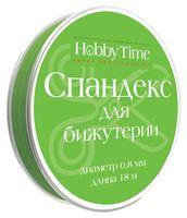 Спандекс для бижутерии (зеленый)