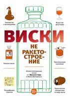 Виски не ракетостроение. Электронная версия