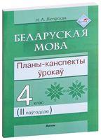 Беларуская мова. Планы-канспекты ўрокаў. 4 клас. II паўгоддзе