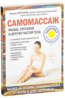 Самомассаж мышц, суставов и других частей тела (м)