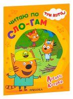 Три кота. Читаю по слогам. Лесные котики
