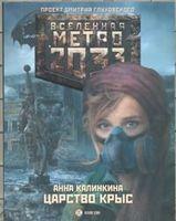 Метро 2033. Царство крыс (м)
