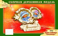 """Сборная деревянная модель """"Знаки зодиака: Близнецы"""" (фоторамка)"""