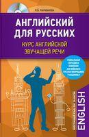 Английский для русских. Курс английской звучащей речи (+ CD)