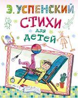Э. Успенский. Стихи для детей