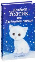 Котенок Усатик, или Отважное сердце