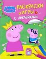 Свинка Пеппа. Раскраски и игры