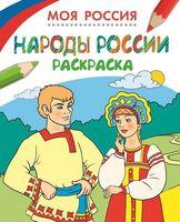 Народы России. Раскраска
