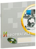 """Тетрадь в клетку """"Информатика"""" 48 листов"""