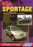 KIA Sportage 1999-2006 г. Руководство по ремонту и техническому обслуживанию автомобилей