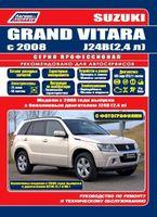 Suzuki Grand Vitara. Модели 2005-2008 г. Руководство по ремонту и техническому обслуживанию