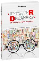 Профессия дизайнер: 10 шагов на пути к успеху. От портфолио до собственного дизайн-агентства
