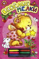Веселые мелки (розовая)