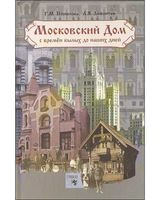 Московский дом с времен былых до наших дней